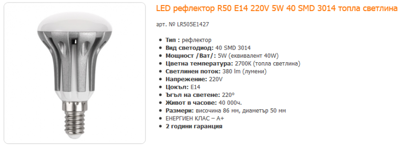 ultralux_led_r50.png
